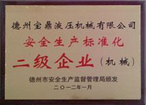 【安全生产标准化二级企业】-宝鼎荣誉
