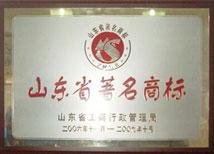 【山东省著名商标】-宝鼎荣誉