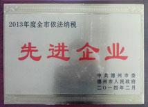 【依法纳税先进企业】-宝鼎荣誉