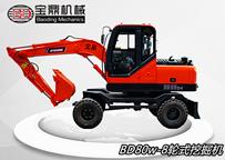 宝鼎BD80w-8小型轮式挖掘机
