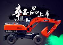 宝鼎新款BD85W-9轮式挖掘机