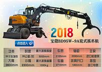 宝鼎抓木机新款BD95W-9A型号