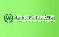 【沧州市运河区环境卫生局】-宝鼎挖掘机厂家合作伙伴