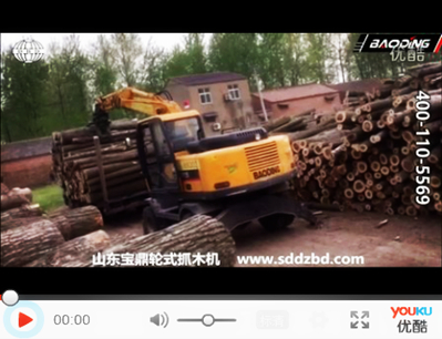 宝鼎95抓木机工作视频