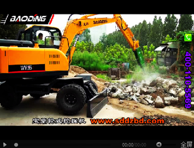 宝鼎轮式95小型挖掘机抓木机械设备打破碎