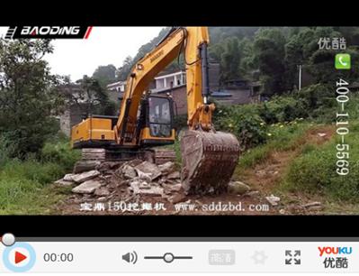宝鼎150中小型挖掘机械南方修路视频