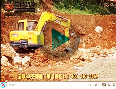 宝鼎新款80全进口型小型挖掘机工作视频