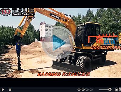 BD95W-9轮式挖掘机旋挖钻工作展示