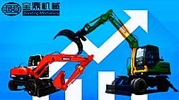 宝鼎挖掘机、抓木机产品2017年将保持销售上升的态势市场关注度高