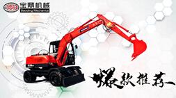 宝鼎BD80W-8轮式挖掘机出色的用户体验上市即热销