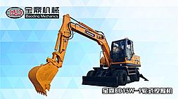 宝鼎挖掘机厂家-宝鼎BD95W-9轮式挖掘机介绍