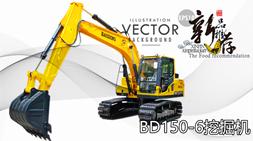 宝鼎履带式反铲中小型挖掘机BD150-6参数性能介绍