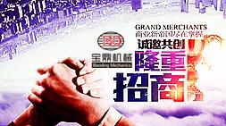 山东宝鼎专业小型挖掘机、抓木机厂家全国诚挚招商