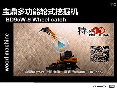 轮式挖掘机-宝鼎95多功能轮式挖掘机各工况视频展示