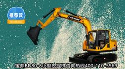 环保多用途小型挖掘机宝鼎80挖掘机型号更节能性能更优越