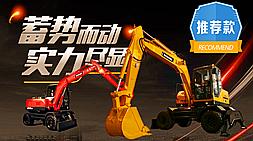 宝鼎轮挖厂家主打产品宝鼎80轮式挖掘机和宝鼎95轮式挖掘机性能详解