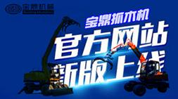 宝鼎抓木机厂家专业抓木机产品展示新网站上线