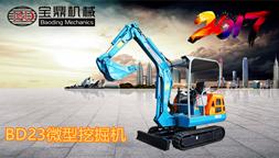 环保排放强大功率输出- 宝鼎BD23微型挖掘机