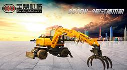 宝鼎抓木机厂家近期改进型号BD95W-9轮式挖掘机抓木机介绍