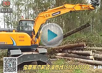 BD95W-9轮式抓木机(卷扬机)工作视频