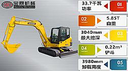 宝鼎新一代履带式65小型挖掘机产品上市介绍