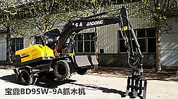 新一代宝鼎抓木机BD95W-9A型号多功能设备详尽介绍-宝鼎抓木机官方介绍