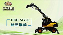 宝鼎BD95W-9A轮式挖掘机抓木机多用途设备新品型号实地测试客户反应超预期