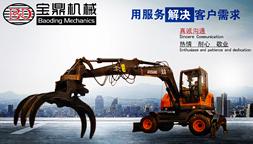 更好的针对高质量使用客户需求宝鼎新款BD95W-9A型抓木机设备上线