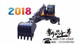 宝鼎2018款BD95W-9型号轮式挖掘机批量上市介绍