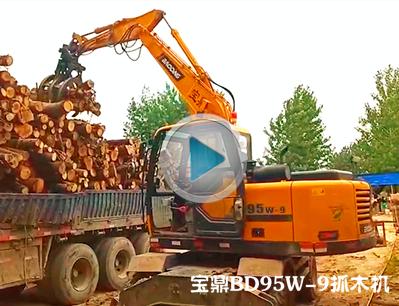 宝鼎抓木机厂家95型号抓木机卸车效率介绍