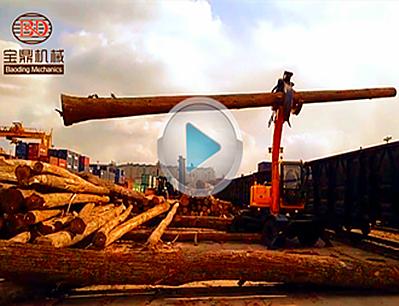 宝鼎BD95抓木机火车货场抓装10米左右木材作业视频
