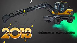 宝鼎轮式挖掘机BD95w-9A型号产品特点介绍[宝鼎轮式挖掘机厂家产品介绍]