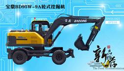 绿色环保多功能作业新款轮式挖掘机BD95W-9A型号解析-宝鼎挖掘机厂家