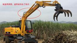 宝鼎抓木机厂家被盗图侵权,抓木机购买需谨慎
