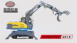 【宝鼎多功能轮式抓木机】BD95W-9A—挖抓兼顾,综合性能优越