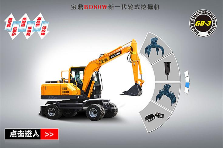 城市建设绿化轮式挖掘机型号-宝鼎BD80W小型轮式挖掘机