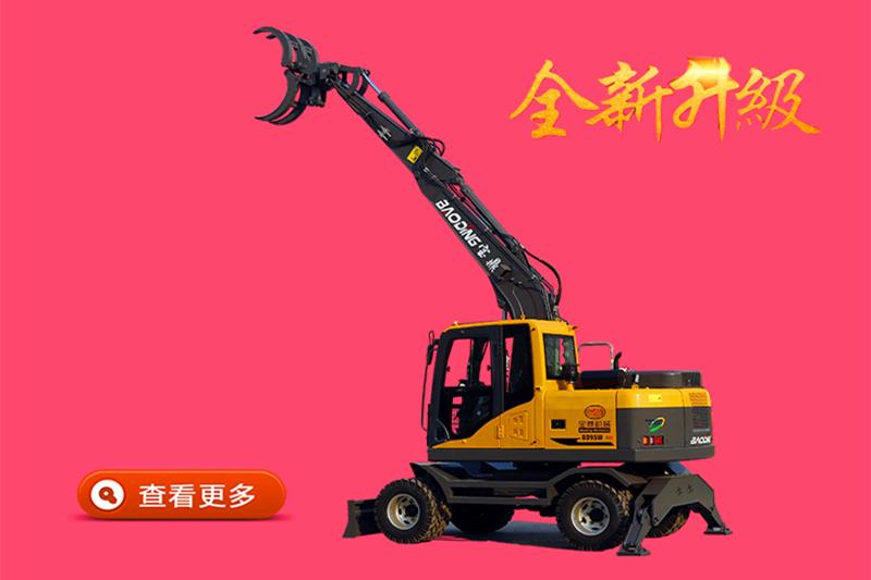 抓木机视频-BD95W-9B型号新款小型抓木机工作视频-宝鼎轮式抓木机视频