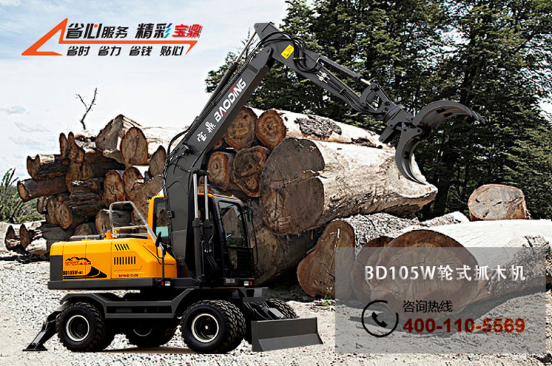 宝鼎BD105W轮式抓木机型号持续热销中-宝鼎轮式抓木机厂家