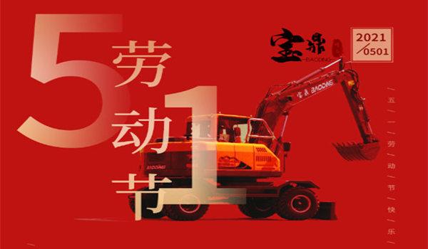 宝鼎轮式挖掘机抓木机厂家祝全体劳动者五一节快乐