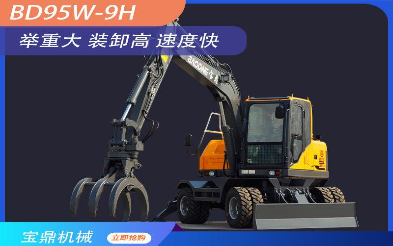 近期抓木机热点产品宝鼎BD95W-9H轮式抓木机型号