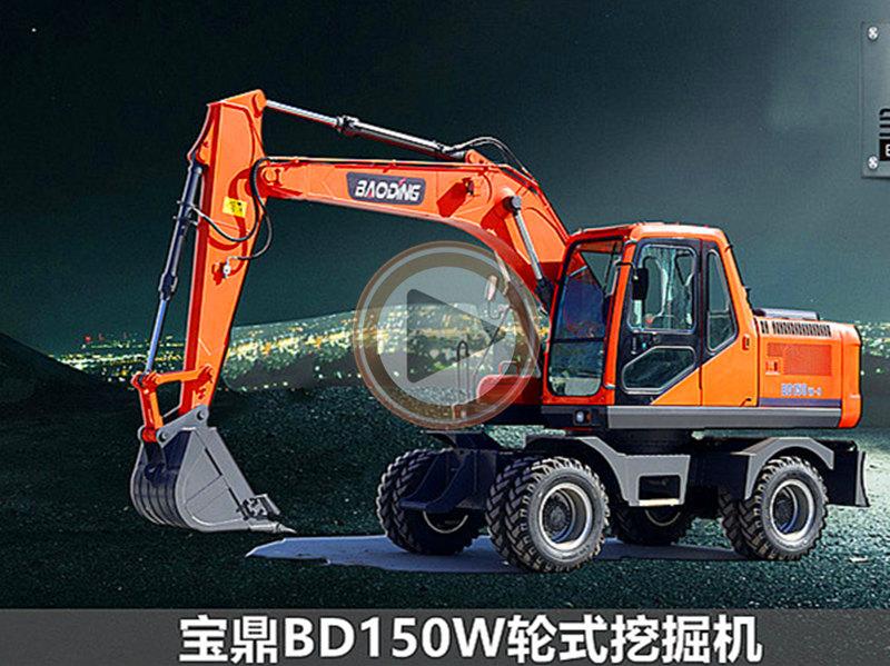 宝鼎BD150轮式挖掘机新一代轮式挖掘机型号细节展示