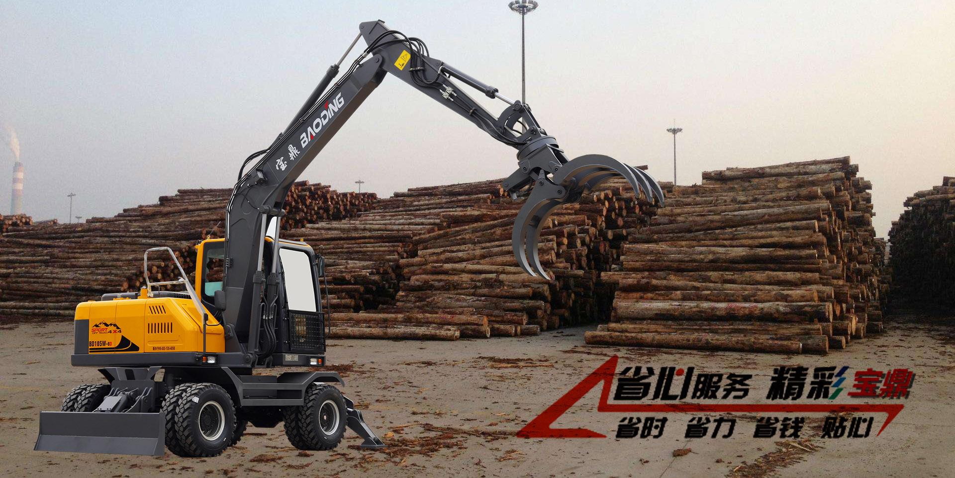 【产品分析】宝鼎105轮式抓木机型号:高性能质量,操作自如