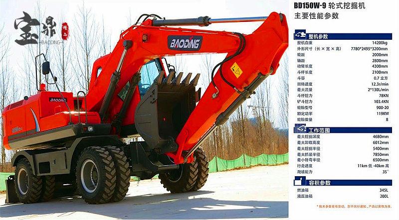 宝鼎150轮式挖掘机设备提升高耐用性驾驶舒适性升级-150轮挖