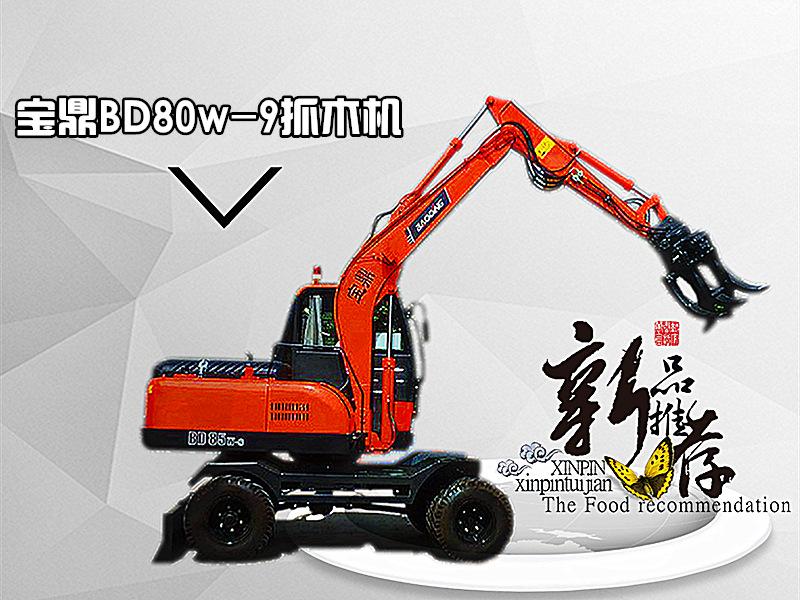 宝鼎BD85w-9抓木机