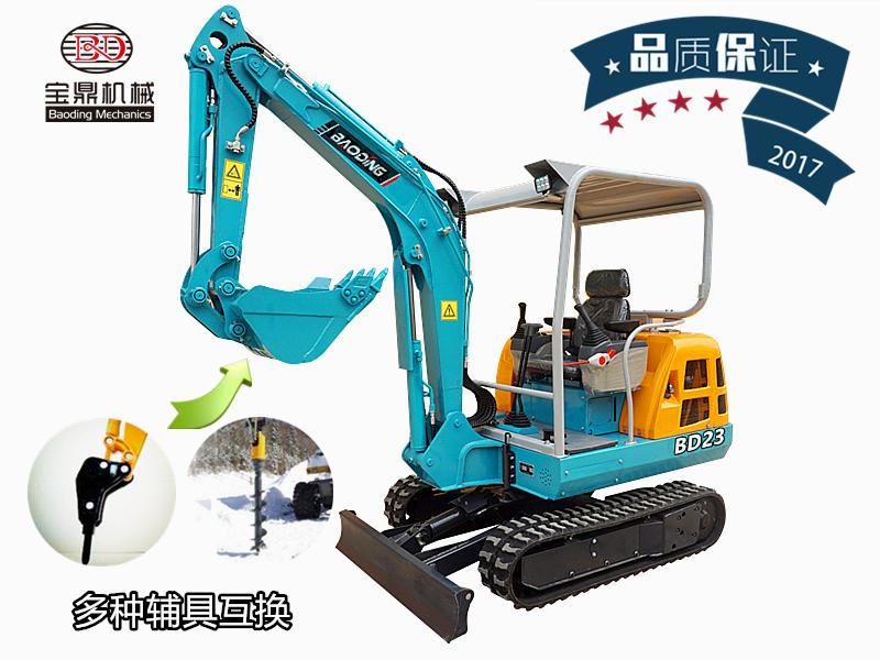 宝鼎BD23微型挖掘机